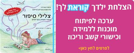 הספר: צלילי סיפור